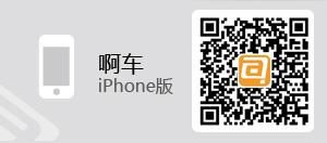 iphone版